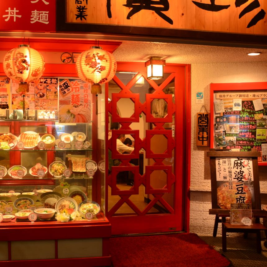 Popular Chinese restaurant Kurashiki