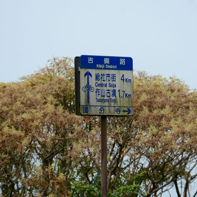 Kibi plain bike ride route sign