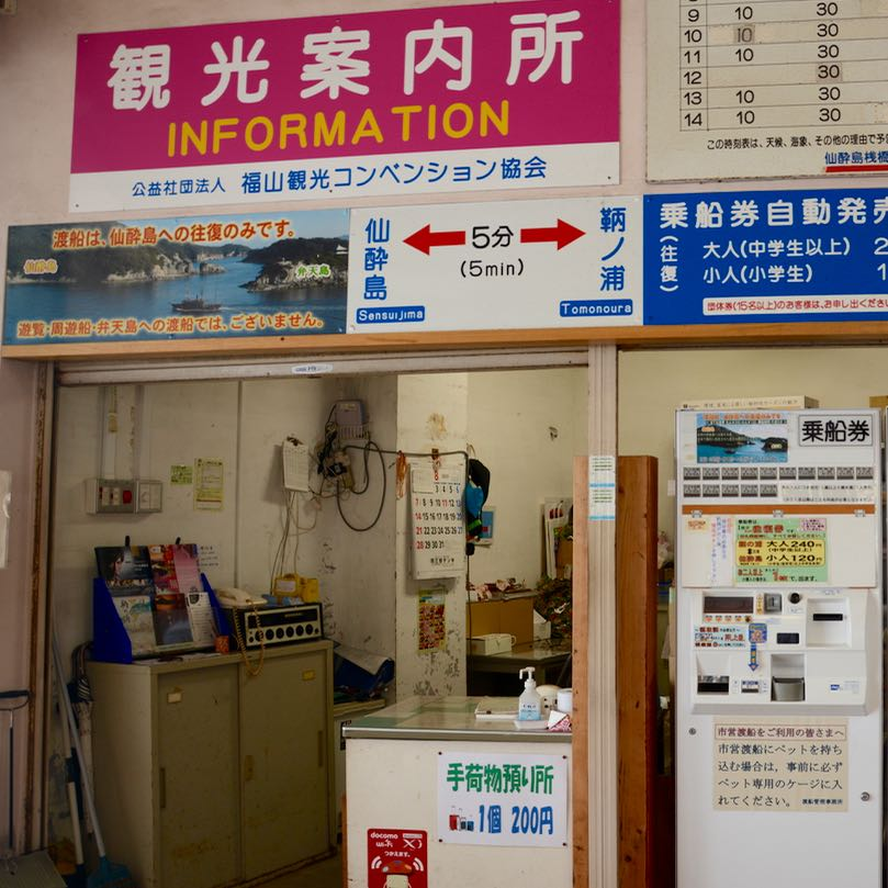 Tomonoura japan port Sensuijima ferry boat ticket office