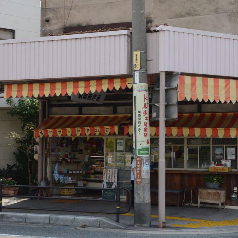 Onomichi temple walk shop
