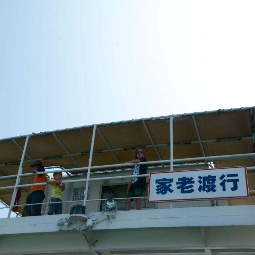 Innoshima shiamanami kaido karoto ferry yugejima