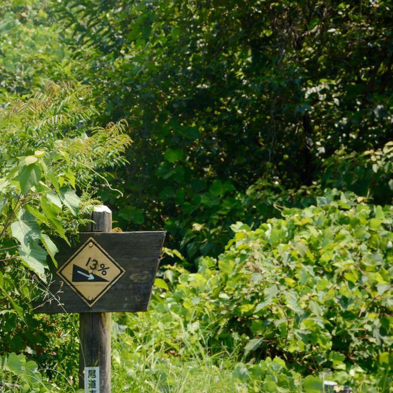 innoshima shiarataki road sign steep hill
