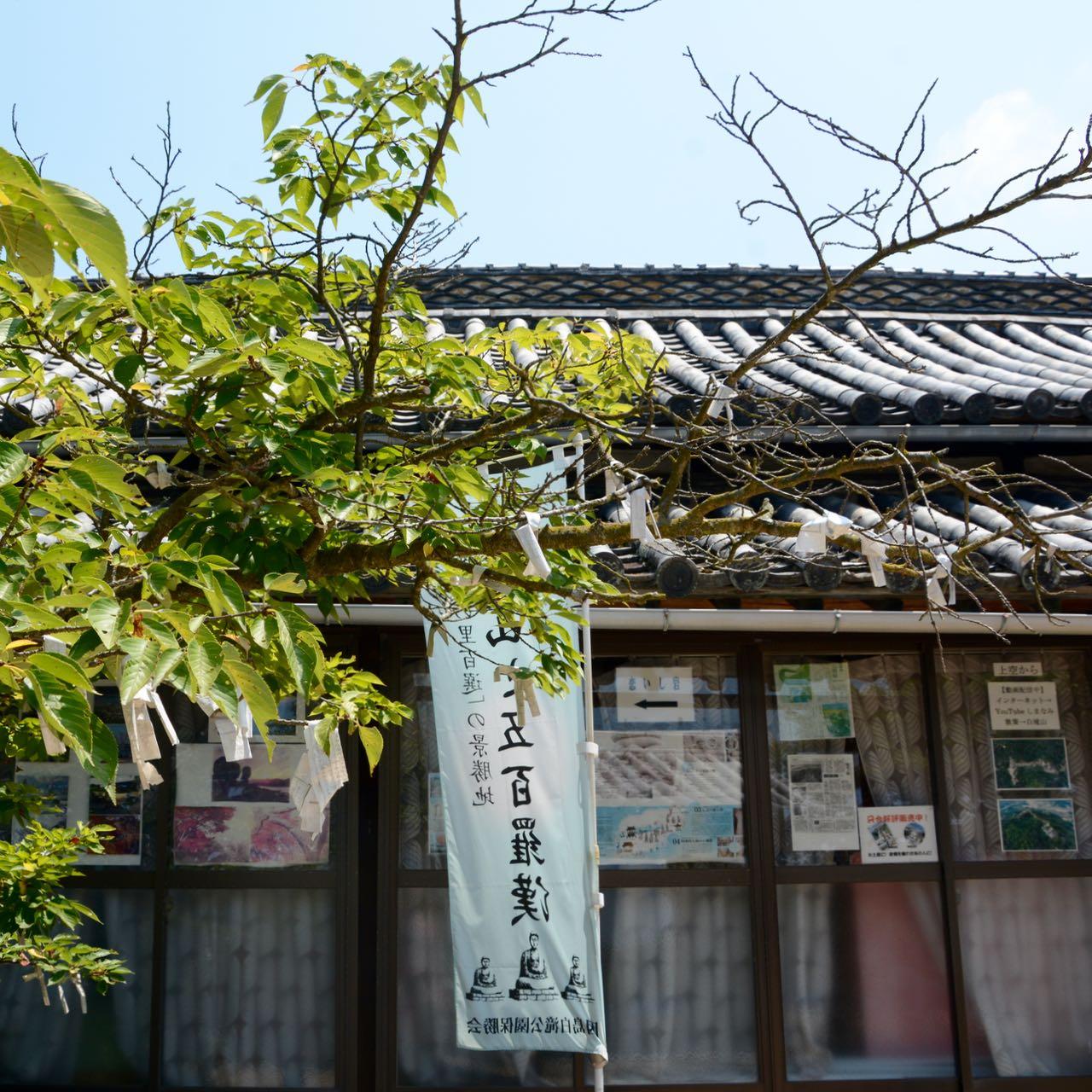 innoshima shiarataki shrine office