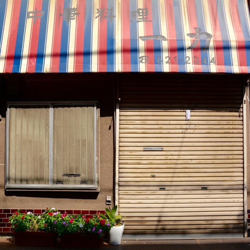 yanaka tokyo architecture striped blinds