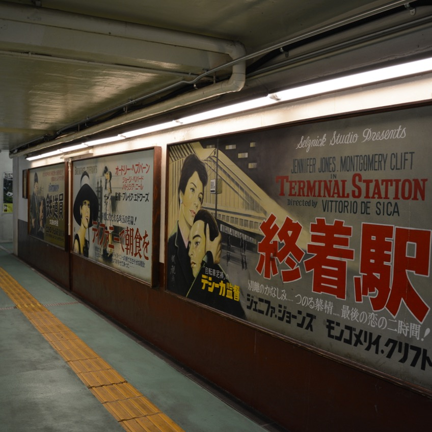 ome station underpath film posters